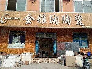 金雅陶陶瓷沂水专卖店