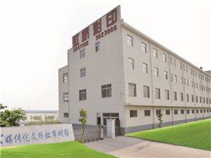 宿州市虹桥文化传媒有限公司(虹桥彩印)