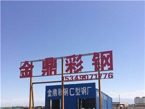酒泉市肃州区金鼎彩钢厂