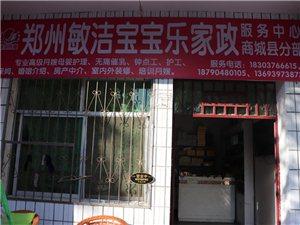 商城县敏洁宝宝乐家政服务中心