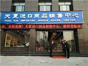 天夏进口商品销售中心