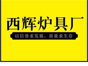 陜西省西輝爐具廠