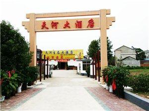 安徽天河生态大酒店