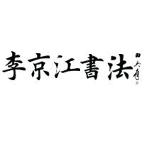 李京江书法