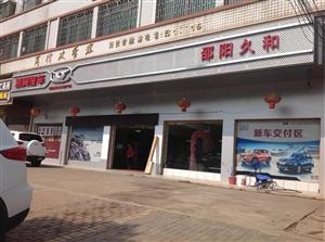 凯翼汽车邵阳久和4S店