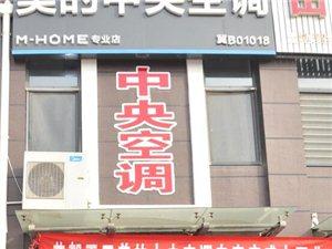 玉田美的中央空调10月28日盛大开业