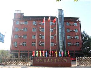 进贤县至尊老年公寓