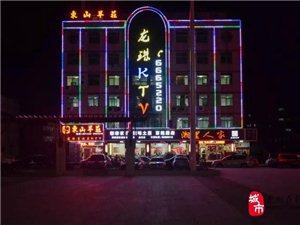 龙川龙珠KTV