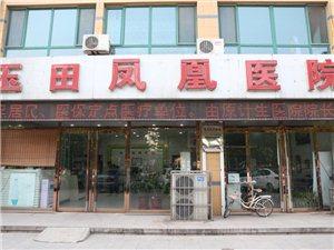 玉田凤凰医院