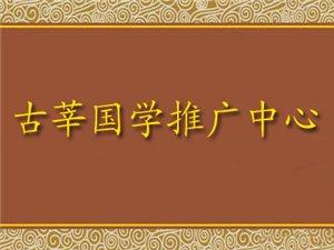 古莘国学公益推广中心
