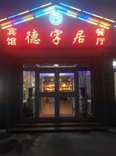 玉田德字居餐厅