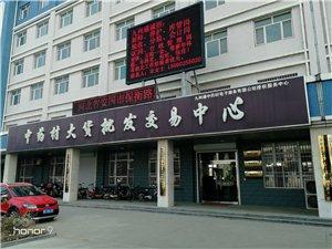 安国中药材大货批发交易中心