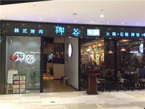 卿谷韩国料理