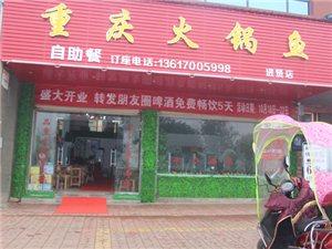 重庆火锅鱼