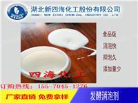 柠檬酸发酵消泡剂 GPE聚醚消泡剂形象图