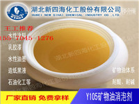 PVC材质生产用聚醚消泡剂形象图