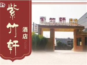 石林紫竹轩度假山庄形象图