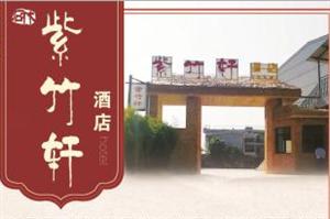 澳门赌博网站紫竹轩度假山庄