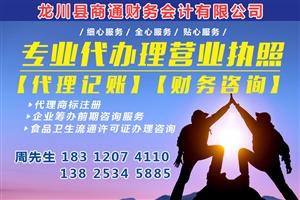 龙川县商通财务会计有限公司