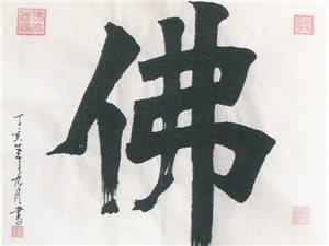 玉田著名画家、书法家--李景武