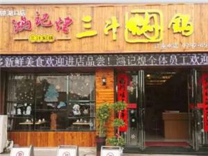 鸿  记  煌  三  汁  焖  锅(