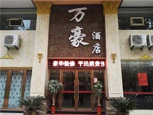 湖口万豪酒店
