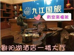 九江国旅湖口门市部