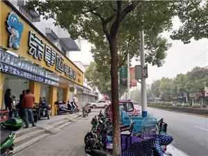 郎溪荣事达电动车专卖店