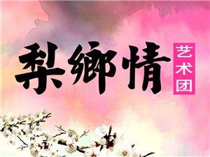 莱阳梨乡情艺术团形象图