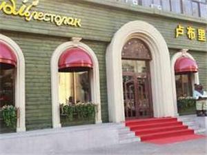 卢布里西餐厅(总店)
