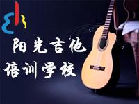 沂水阳光吉他培训学校