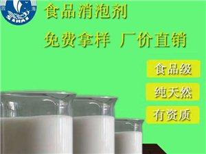 肉制品专用食品级液体消泡剂证书齐全