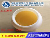厂家直销 丙烯酸改性有机硅树脂价格