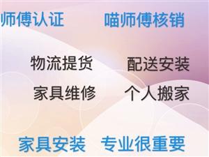 临泉专业家具配送安装服务