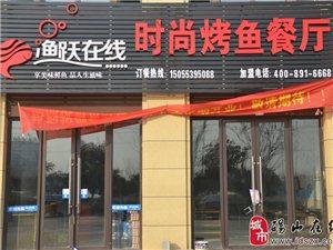 砀山县渔跃在线时尚烤鱼餐厅盛大开业