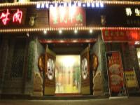 江油市董氏霸王牛肉美食馆
