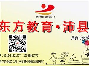 沛县东方教育