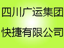 四川广运集团快捷有限公司形象图