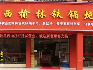 陕西榆林铁锅炖羊肉