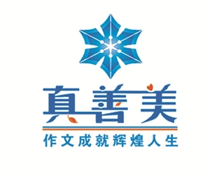 新郑市真善美作文培训中心