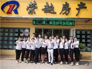 沛县荣越房产经纪有限公司