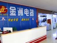 新宁县金洲电器超市