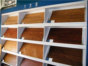 莱西九木堂竹地板专卖店