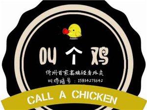 叫个鸡···