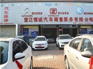 望江恒诚汽车销售服务有限公司