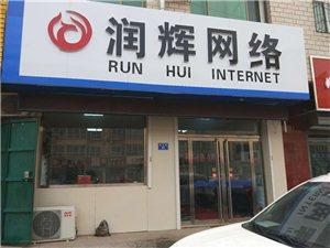 安国润辉网络科技