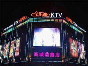 商城县宝乐迪商务KTV