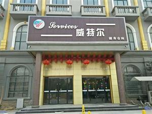 香港威特尔健身会所