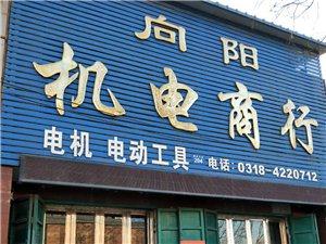 景县向阳机电商行