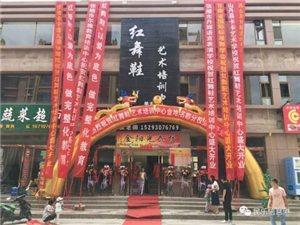 红舞鞋艺术培训中心
